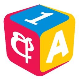 Hapan - Kids Sinhala Learning