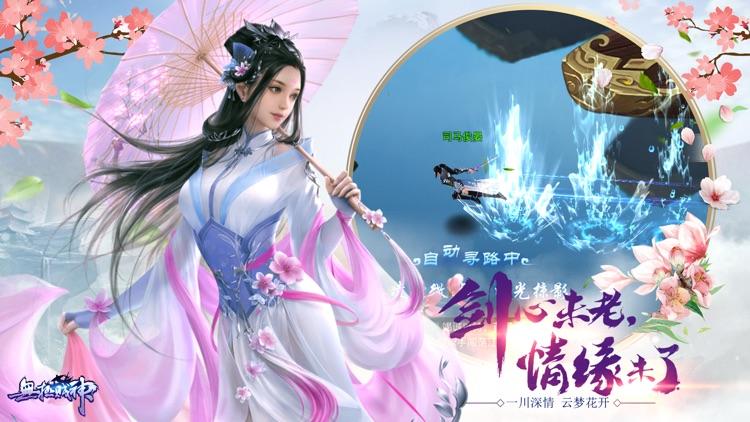 无极贱神-武侠仙侠剑侠热门手游 screenshot-4