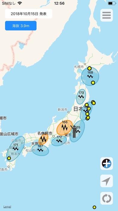 地震予測プラス ScreenShot2