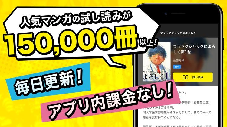 マンガ2 - 人気マンガが試し読みし放題!