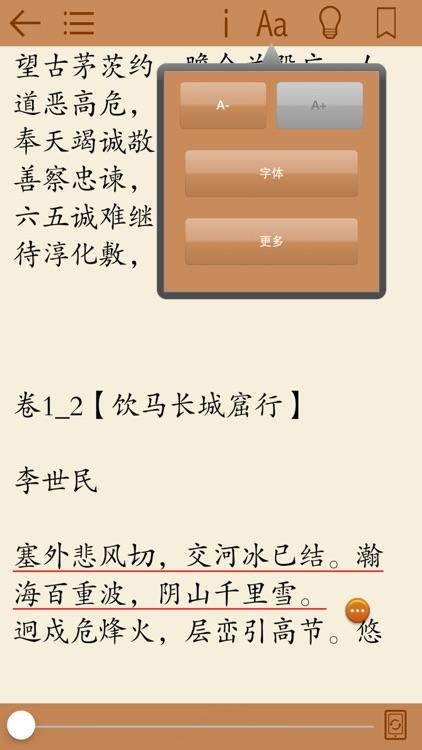唐诗宋词合集