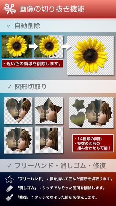 合成写真 合成スタジオ-写真の合成と背景透過画像を作成スクリーンショット5