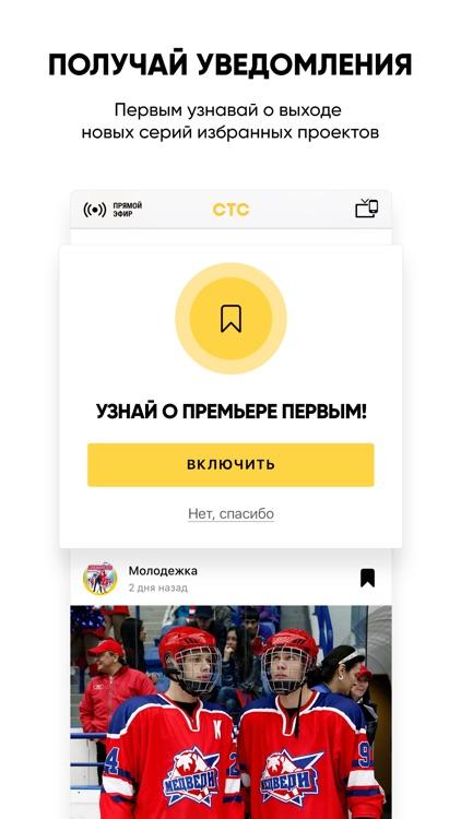 СТС-Телеканал — сериалы онлайн screenshot-4
