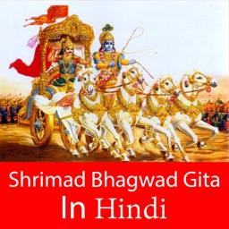 Bhagavad Geeta in Hindi