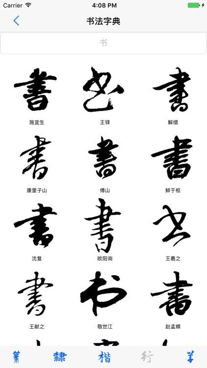 钢笔字帖 screenshot-1