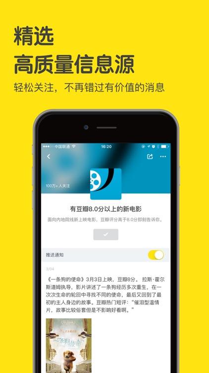 即刻-快乐大本营官方推荐 screenshot-3