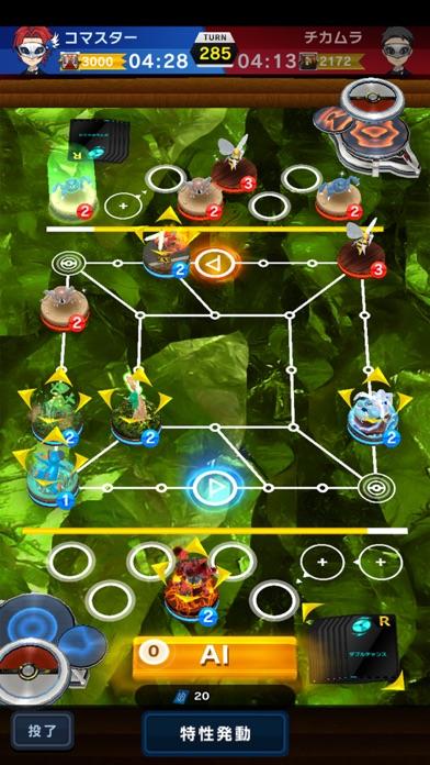 ポケモンコマスター screenshot1