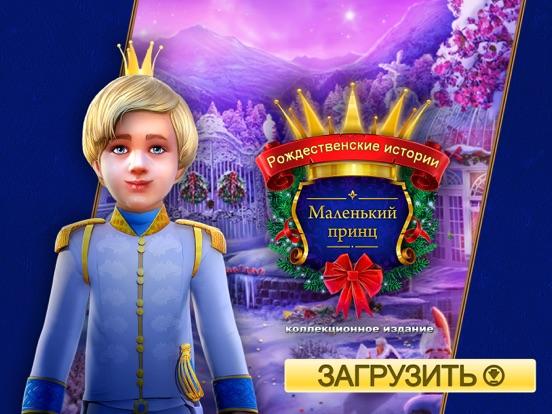 Игра Рождественские истории. принц