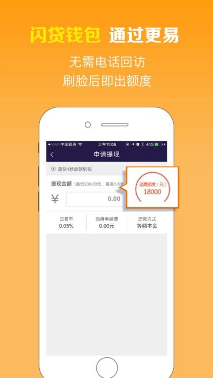 闪贷钱包—小额分期贷款的现金贷款APP screenshot-3