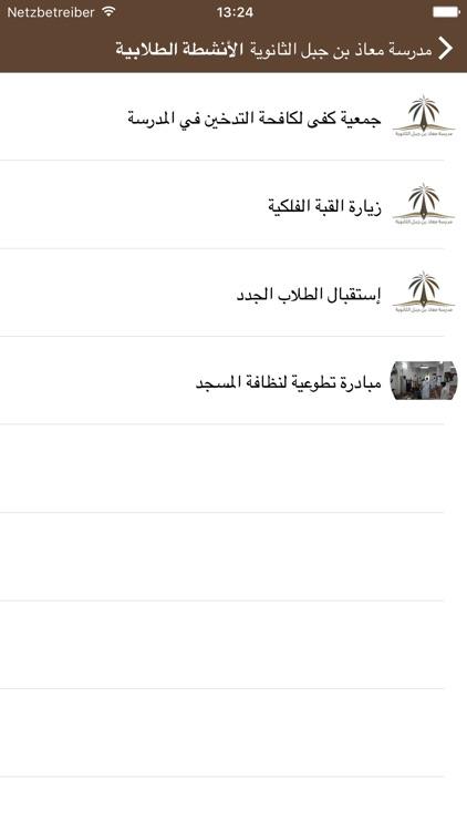 مدرسة معاذ بن جبل الثانوية screenshot-3