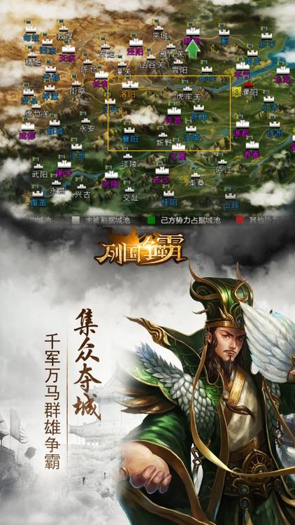 列国争霸-国战策略手游 screenshot-3