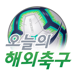 164.오늘의 해외축구