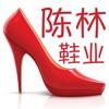 陈林鞋业 - Yini Shoes