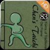 Chen's TaiChi 83 Traditional