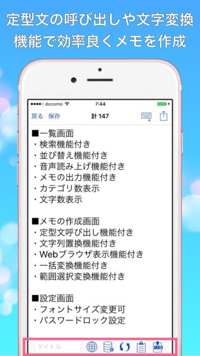 メモアプリ 文字数カウントメモ+ screenshot1
