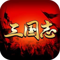 三国志-一统江山