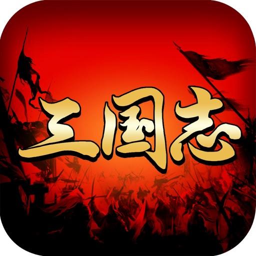三国志app icon图