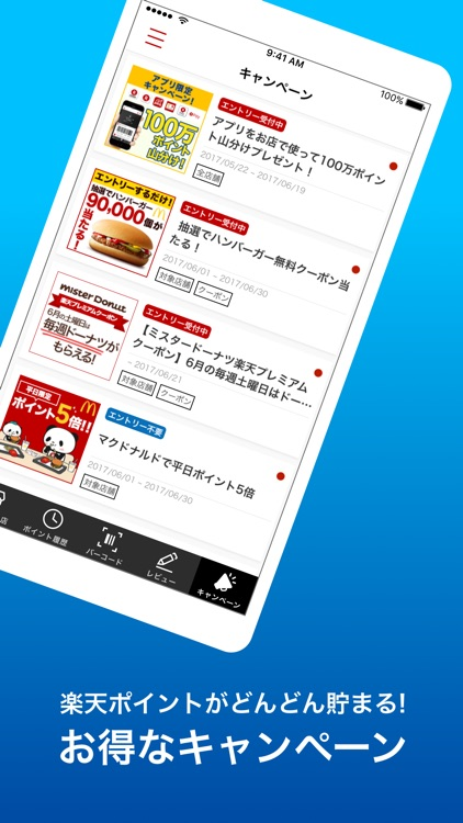 楽天ポイントカード(RakutenPointCard) screenshot-4