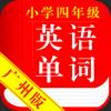 广州版小学英语四年级英语单词-家长互动版