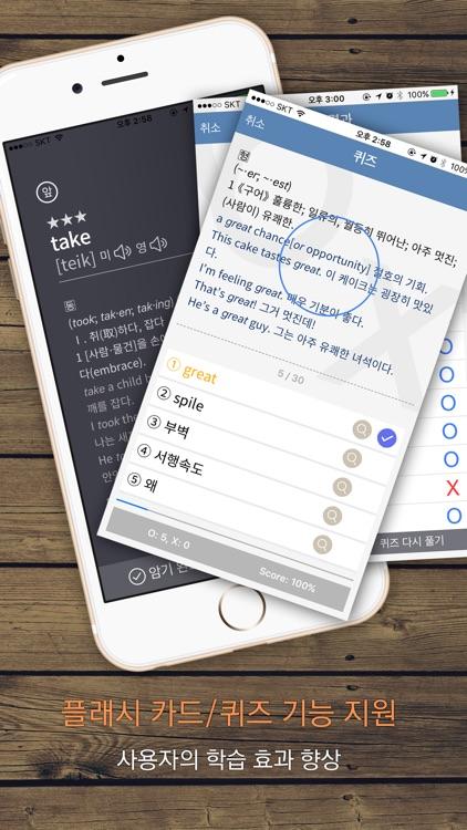 YBM 올인올 영한영 플러스 사전 - English Korean English DIC screenshot-3