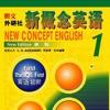 新概念英语第一册 - 轻松学英语