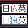 デイリー3か国語辞典シリーズ フランス語・ドイツ語【三省堂】