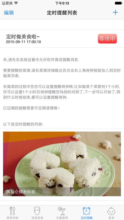 小吃点心大全 - 吃货必备的美味食谱 screenshot-3