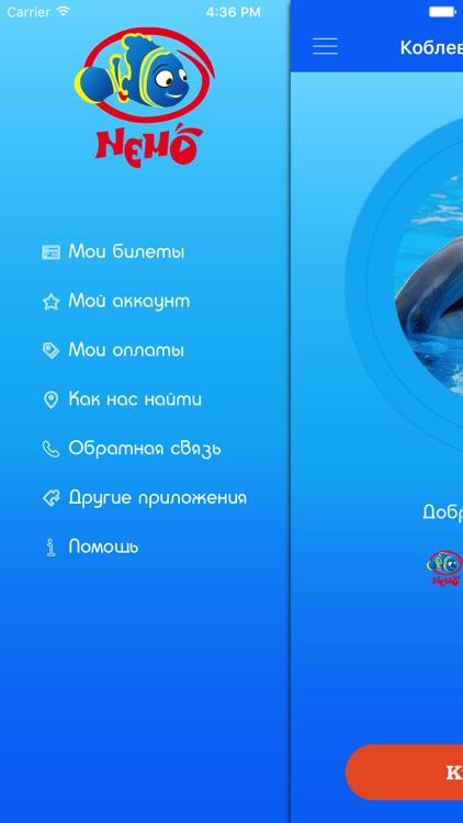 Коблевский Дельфинарий screenshot-4