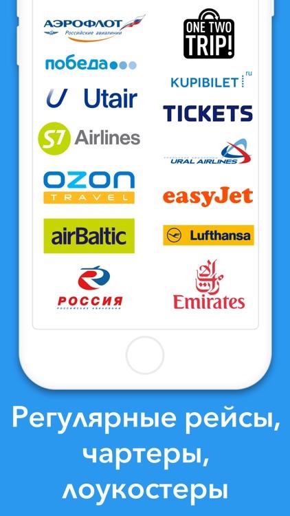 Aviasales — дешевые авиабилеты
