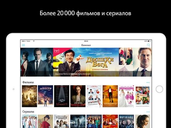 Tele2 TV Скриншоты7