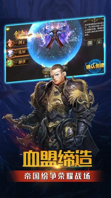 Screenshot for 光明之地-神魔混战奇迹RPG手游 in China App Store