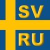 Svensk-Rysk ordbok