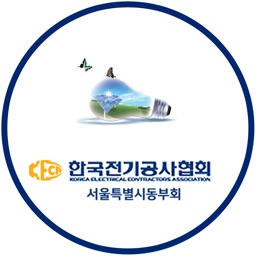 한국전기공사협회 서울특별시 동부회