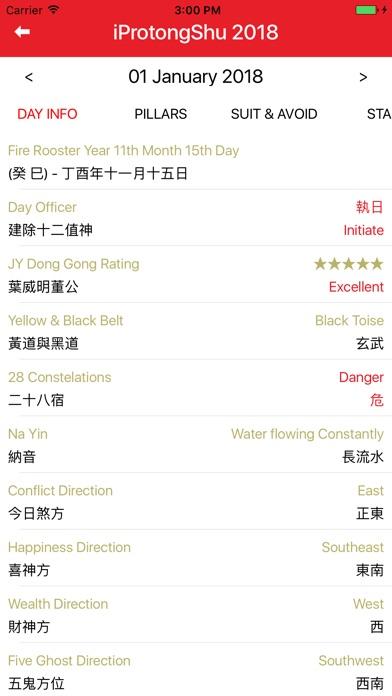 Joey Yap's iProTongShu 2018 Screenshot 2