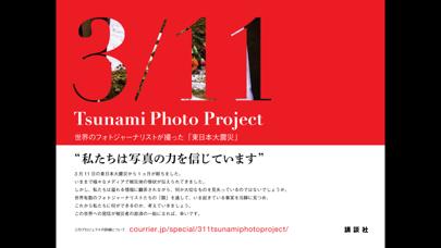 3/11 TSUNAMI PHOTO PROJECT ScreenShot0