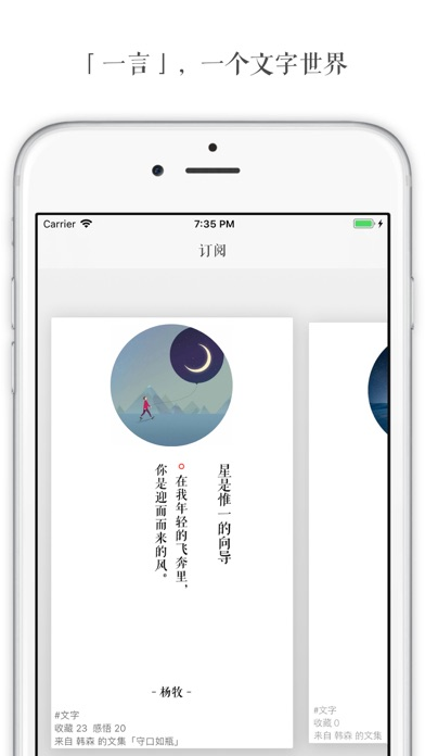 Screenshot for 一言-记录字句,发现共鸣 in United States App Store
