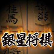 Ginsei Shogi