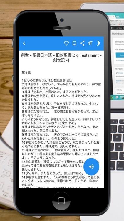 聖書日本語オーディオ screenshot-3