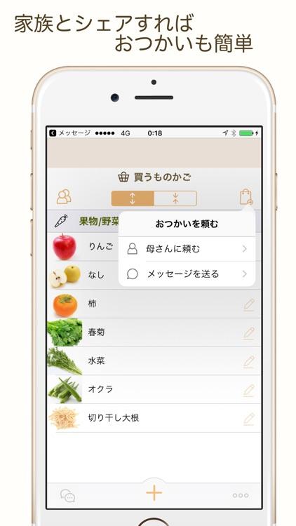 買い物リスト - 写真でメモする買うものかご screenshot-3