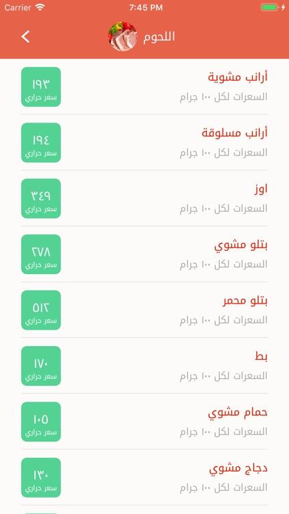 جدول السعرات الحرارية screenshot-3