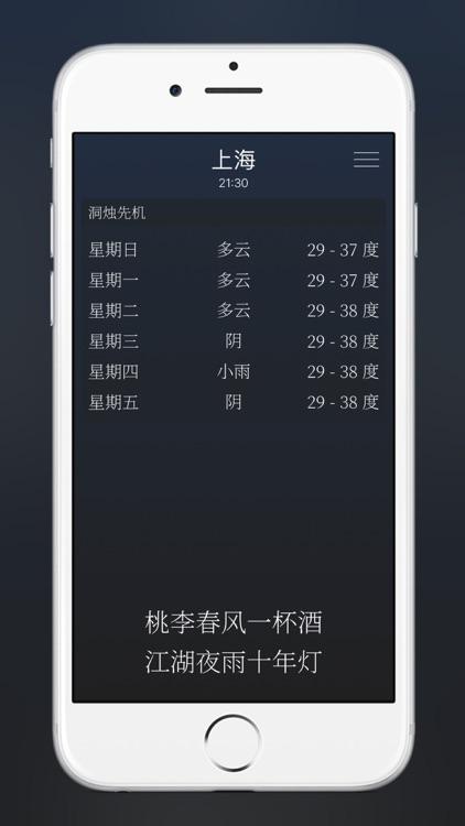 雨时 screenshot-2