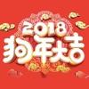 祝福短信-新年节日祝福短信助手