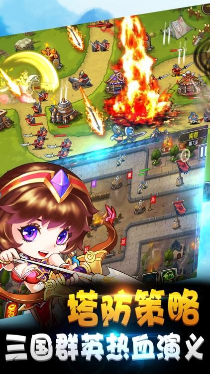 三国志·塔防手游-单机游戏轻松休闲 screenshot-4