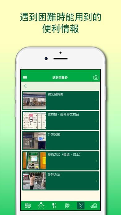 江之島-鎌倉嚮導屏幕截圖4