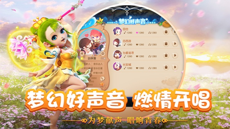 梦幻西游-月宫门派重磅登场 screenshot-4