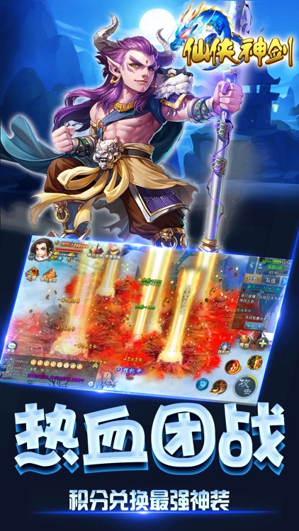 仙侠神剑ol修仙剑侠 screenshot-4