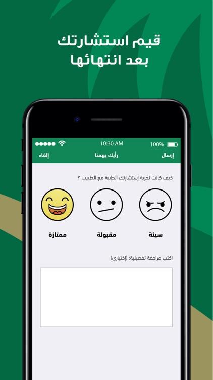 صحه screenshot-4