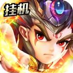 挂机封神演义-热门放置类RPG修仙手游