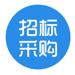 124.招标采购信息平台