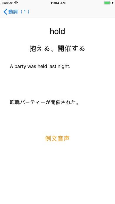Screenshot #3 pour めぐみ英単語入門編